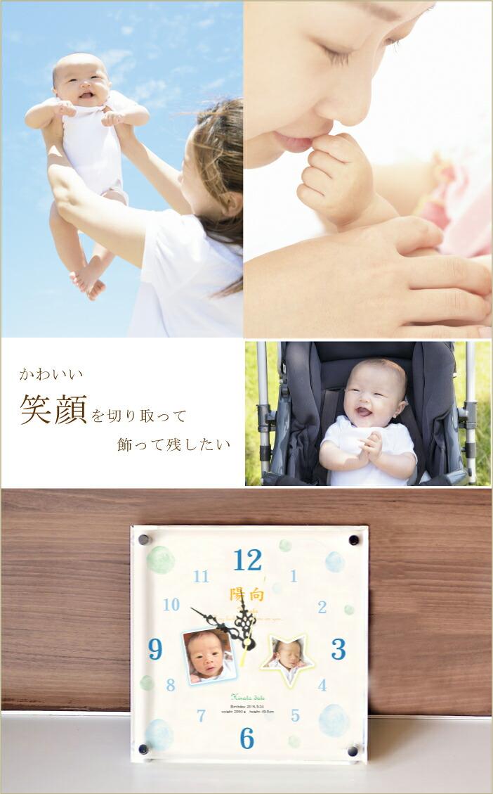 赤ちゃんの入りの時計