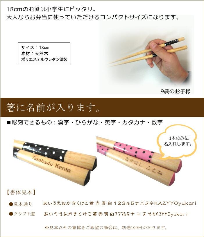 箸のサイズと名入れの説明画像