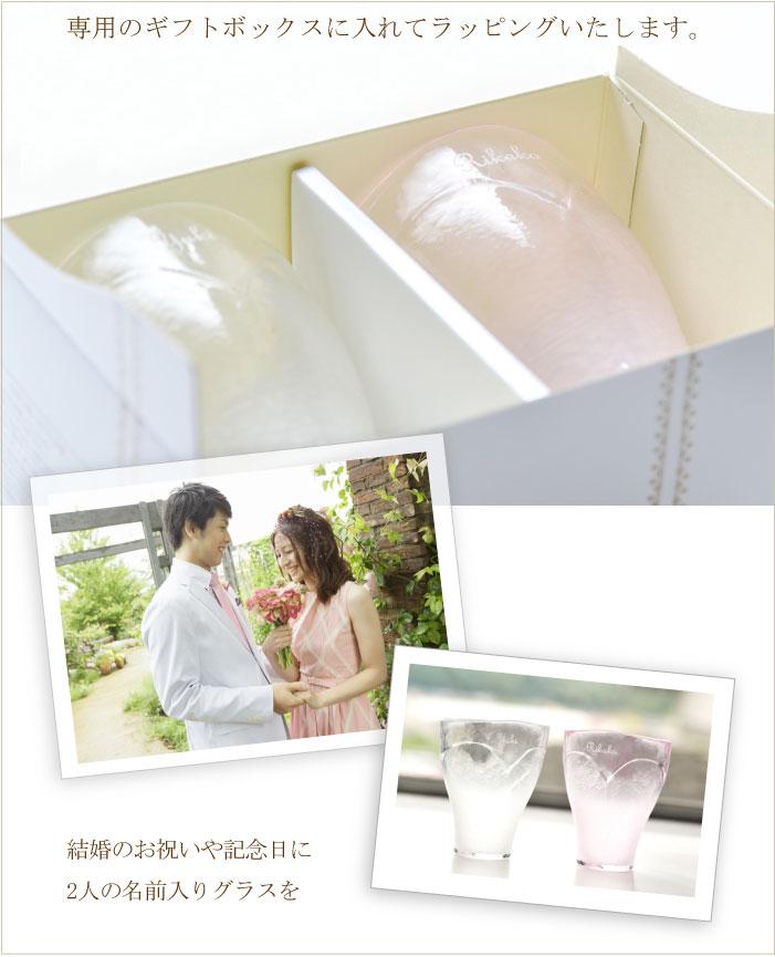 結婚祝いや結婚記念日におすすめの名入れペアグラス