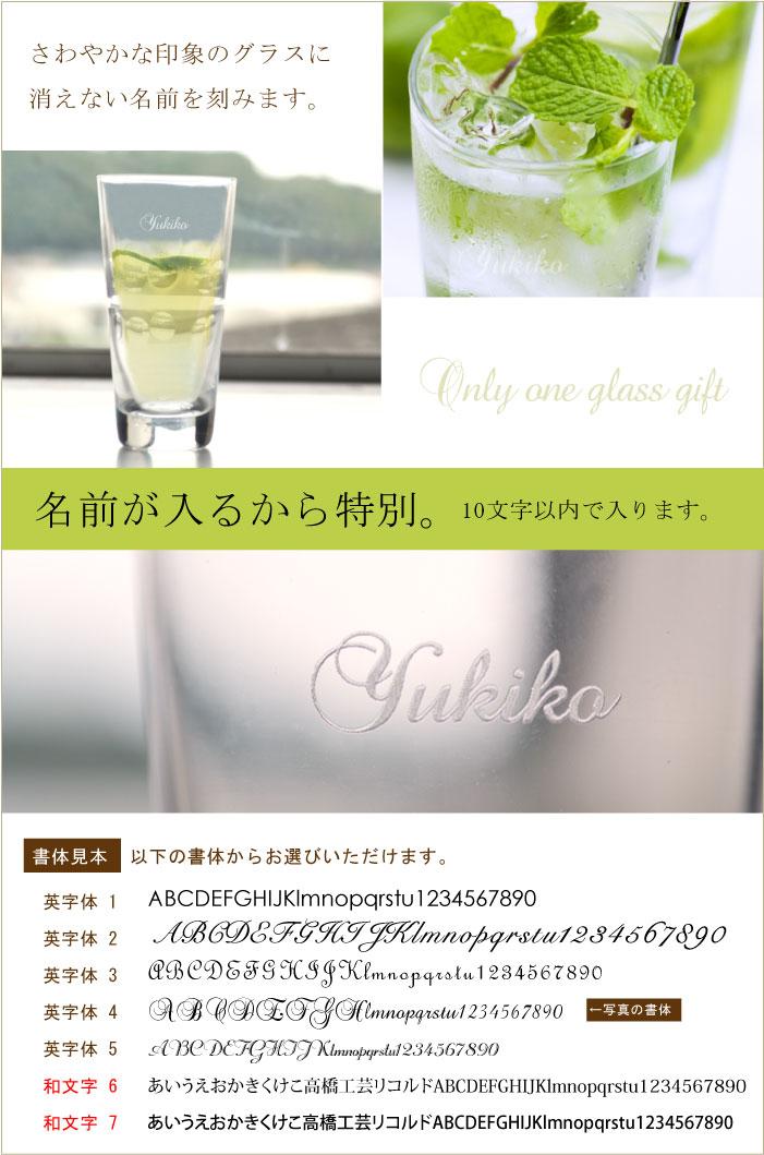 誕生日や記念日のプレゼントに最適な名入れグラスについて画像