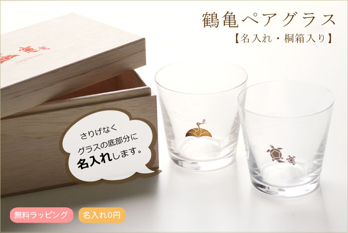 長年連れ添った夫婦の2人に記念として贈りたいグラス