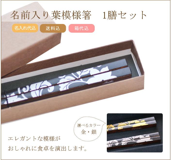日本製の細めの使いやすい箸にさりげなく名前がローマ字で入っている箸の画像