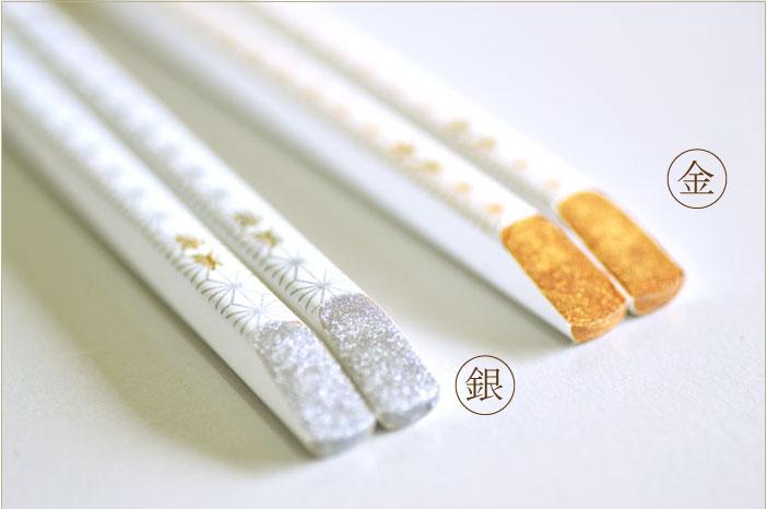 名入れ夫婦箸の箸先