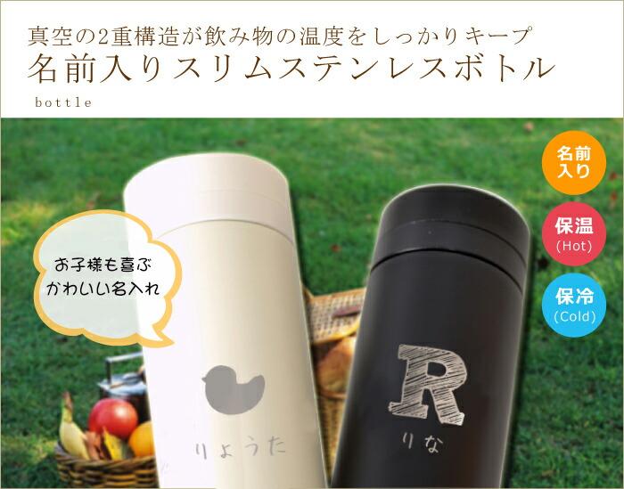 ピクニックに出かけた際に名入れ水筒を使用した際のイメージ画像
