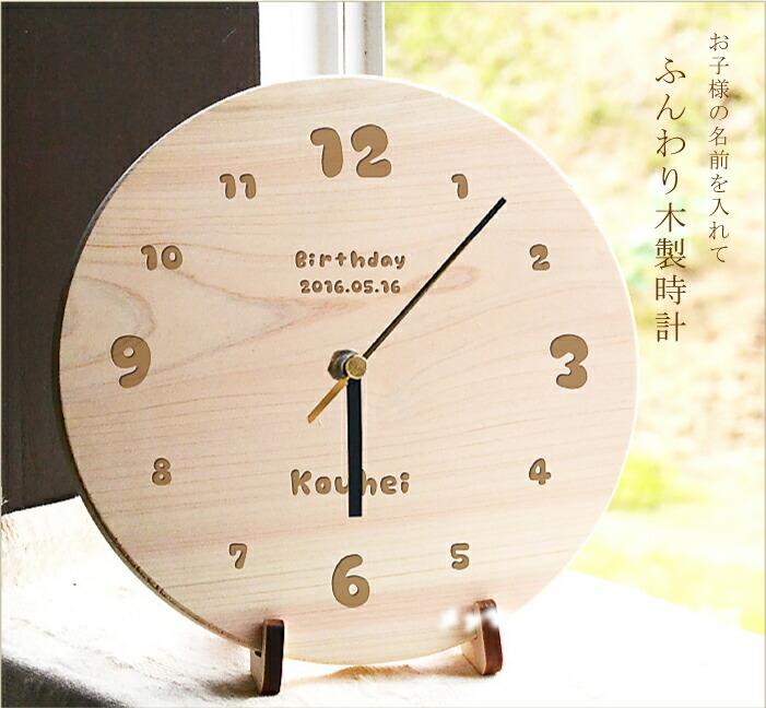 ヒノキの名入れ丸型時計であるなごみが窓辺に飾られている写真