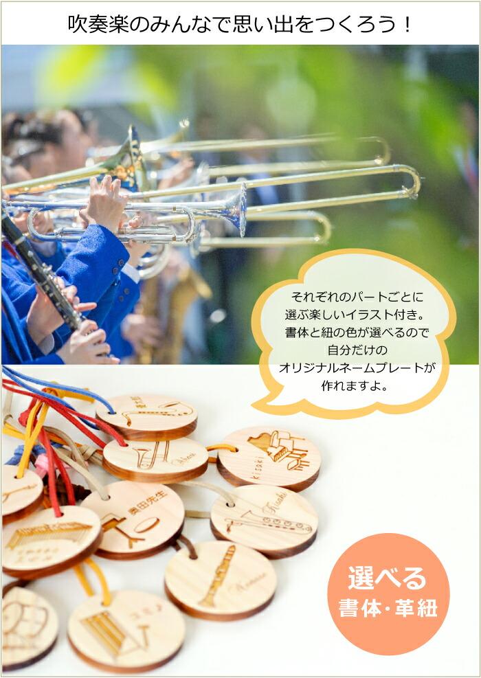 桧製のキーホルダーに名前が入って可愛い。吹奏楽部皆お揃いで持ちたくなる名入れキーホルダー
