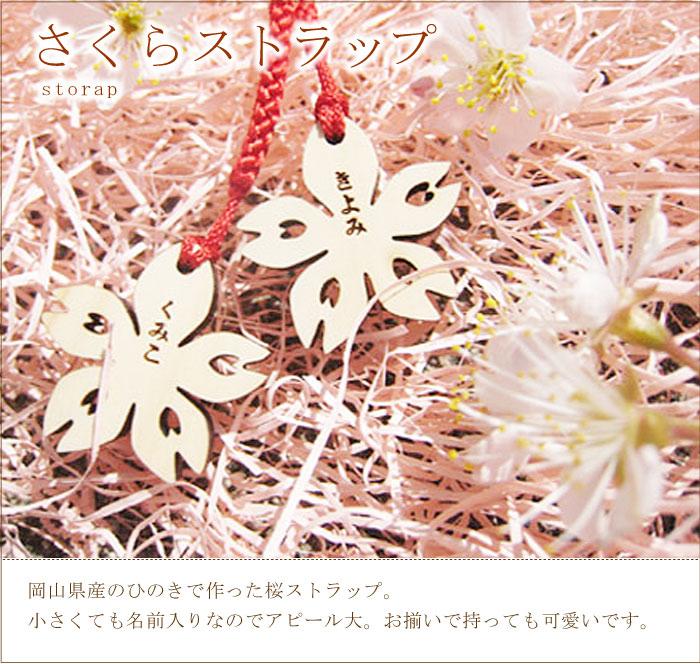 美作ヒノキ産 名前入り桜ストラップの画像