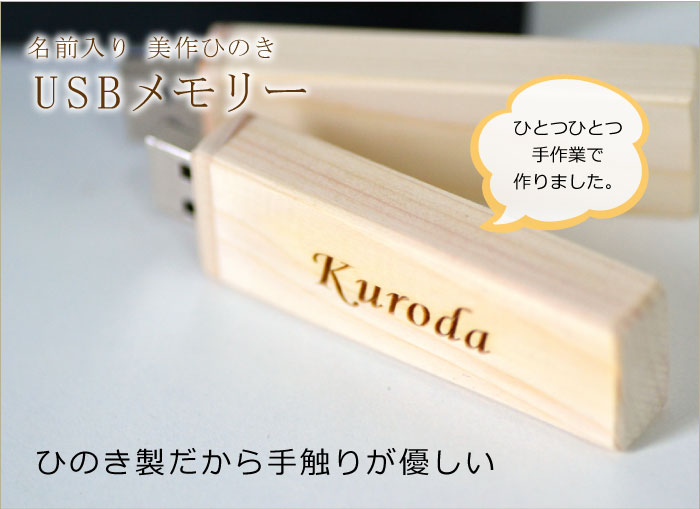 ヒノキ製USBメモリー