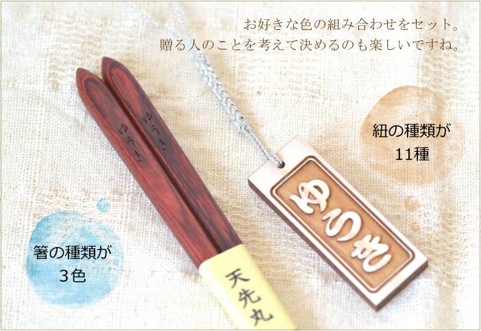 美作ひのきのストラップと名入れ箸