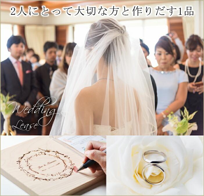 結婚式は人生の大事な日で参列者の方にも参加してもらうイベントウェディングリースの画像