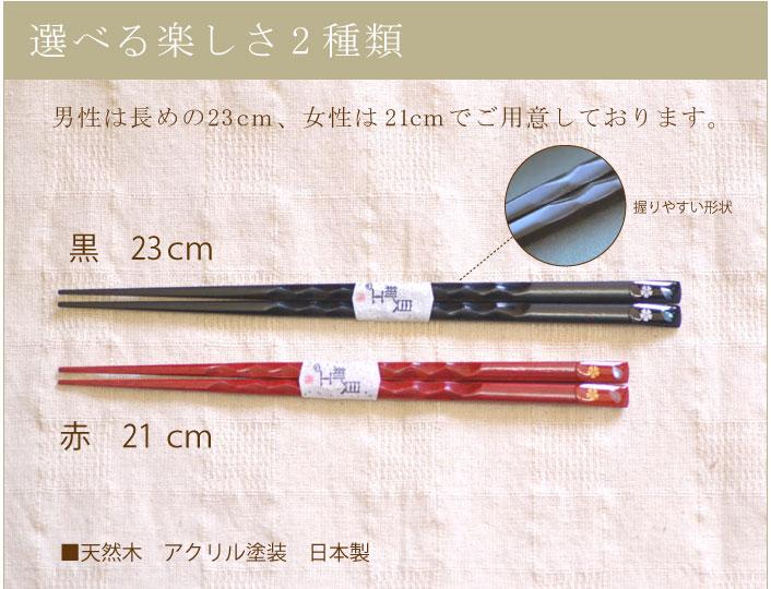 名前が入る箸の種類が2種類から選べる拡大写真