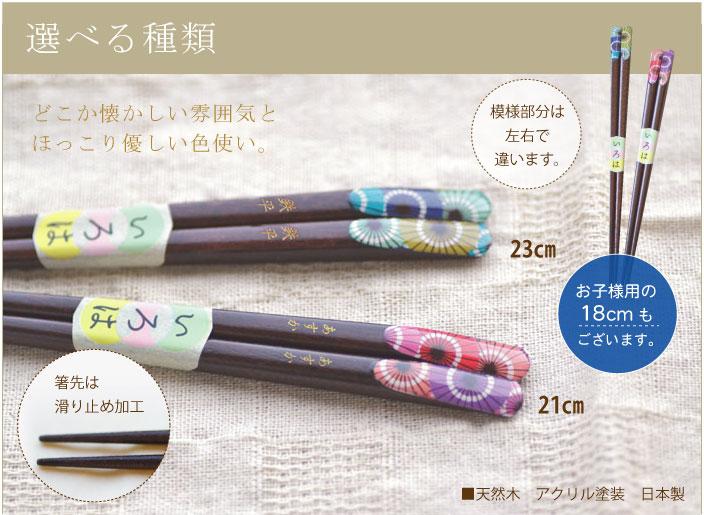 名前が入る箸の種類が2種類から選べます
