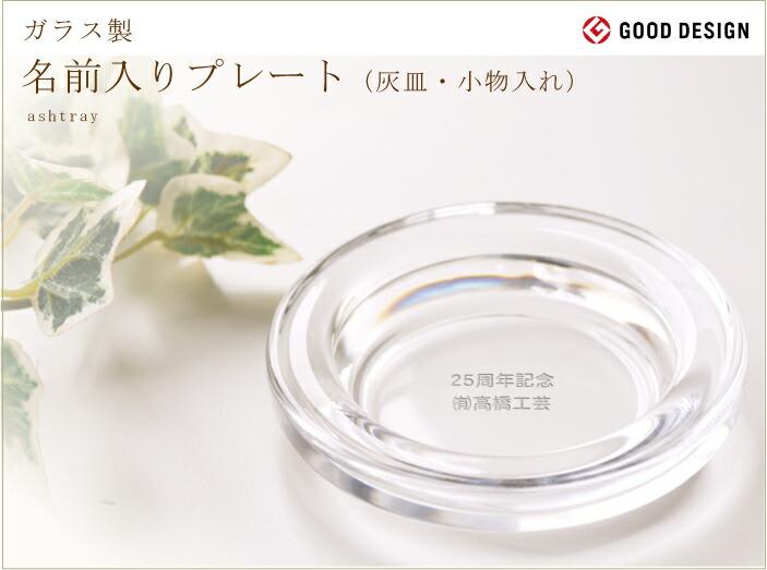 ガラス製のお皿は灰皿としても使える名前入りの画像