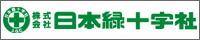 日本緑十字社