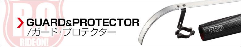 ガード・プロテクター