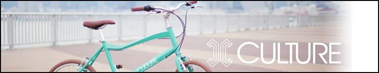 CULTURE カルチャーバイク