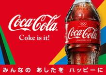 ���������� Coke is it! �ߤ�ʤΤ�������ϥåԡ���