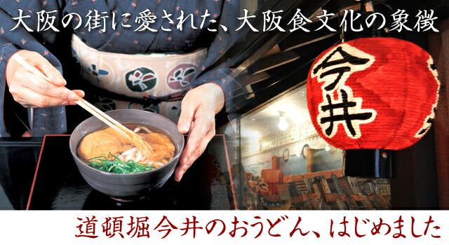 大阪の街に愛された、大阪食文化の象徴 道頓堀今井のおうどん、はじめました