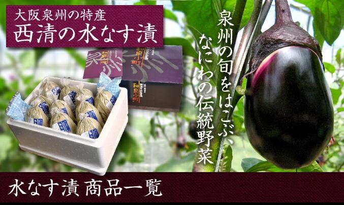 大阪泉州の特産 西清の水なす漬  泉州の旬をはこぶ、なにわの伝統野菜  水なす漬 商品一覧