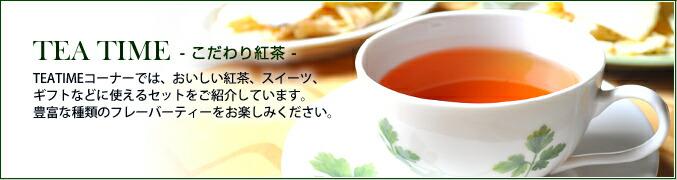 TEA TIME こだわり紅茶