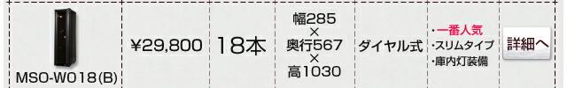 MSO-W018(B)