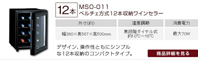 MSO-011 ペルチェ方式12本収納ワインセラー