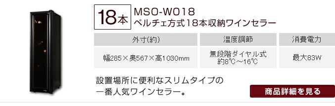 MSO-W018 ペルチェ方式18本収納ワインセラー