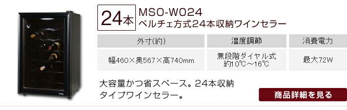 MSO-W024 ペルチェ方式24本収納ワインセラー