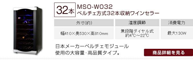 MSO-W032 ペルチェ方式32本収納ワインセラー