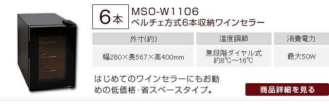 MSO-W1106 ペルチェ方式6本収納ワインセラー