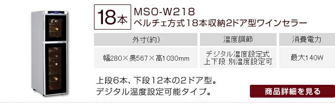 MSO-W218 ペルチェ方式18本収納ドア型ワインセラー