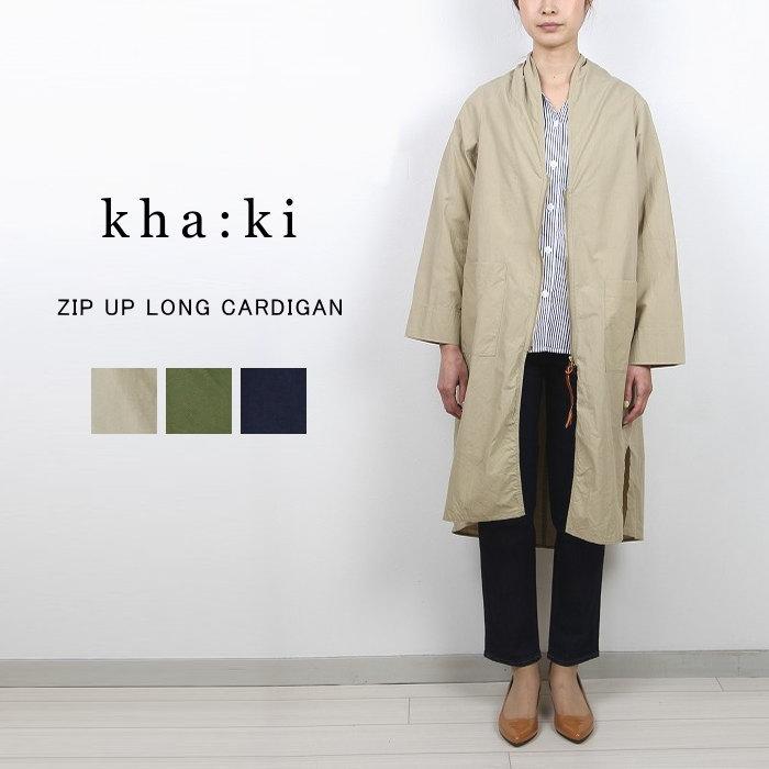 kha:ki カーキ ジップアップロングカーディガン  MIL-17HJK79