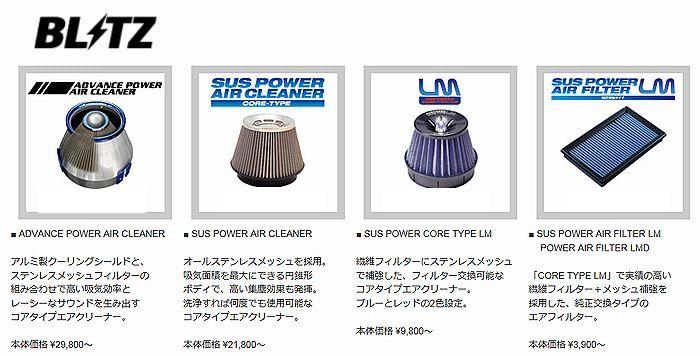 IS250【年式05/09-08/09】【型式GSE20,GSE25】【EG型式4GR-FSE】ブリッツ サスパワーコアタイプLM-LED エアクリーナー【まとめ買い】