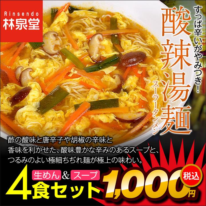 酸辣湯麺(スーラータンメン)4食