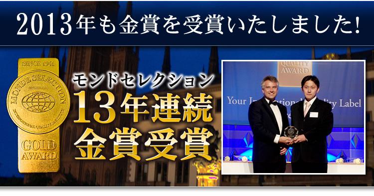 東京ウォーカーご当地ラーメンランキング1位&モンドセレクション13年連続金賞受賞