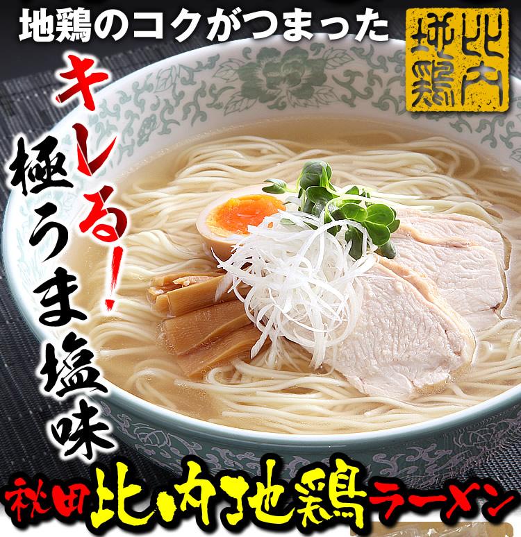 東京ウォーカーお取り寄せラーメンランキング1位の秋田比内地鶏ラーメン