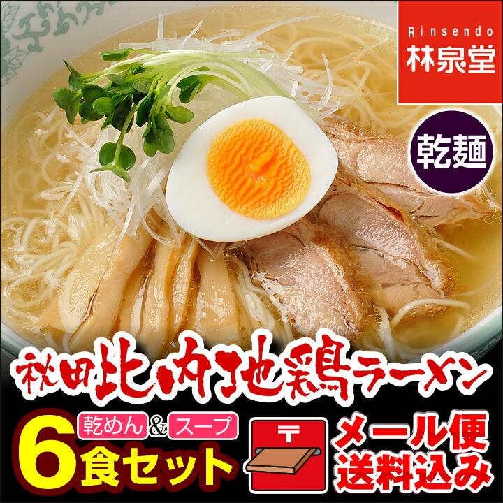 【送料無料】秋田比内地鶏ラーメン(乾麺6食)