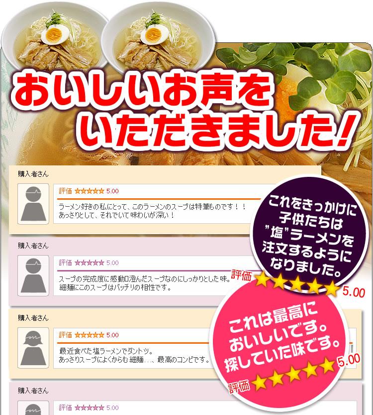 秋田比内地鶏ラーメンにお客さまからおいしいお声をいただきました