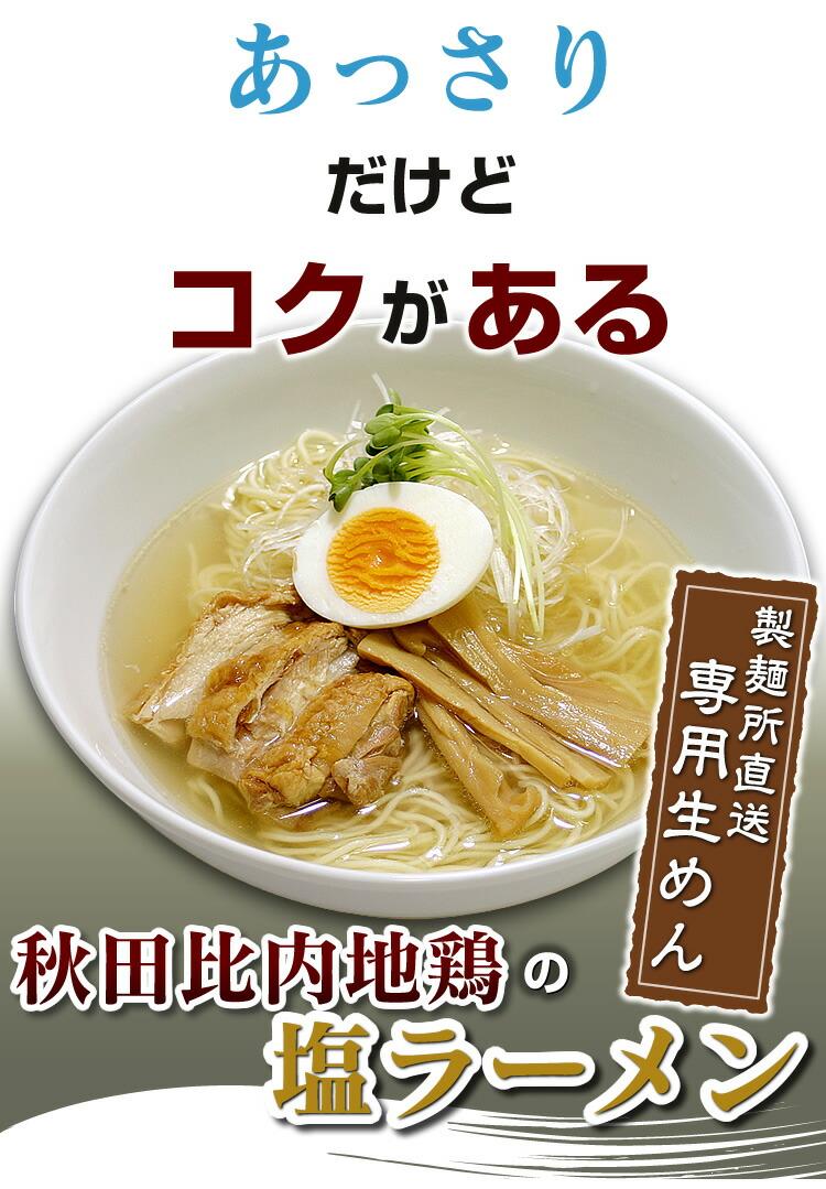 あっさりだけどコクがある、秋田比内地鶏塩ラーメン