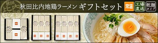 【乾麺】秋田比内地鶏ラーメンギフトセット