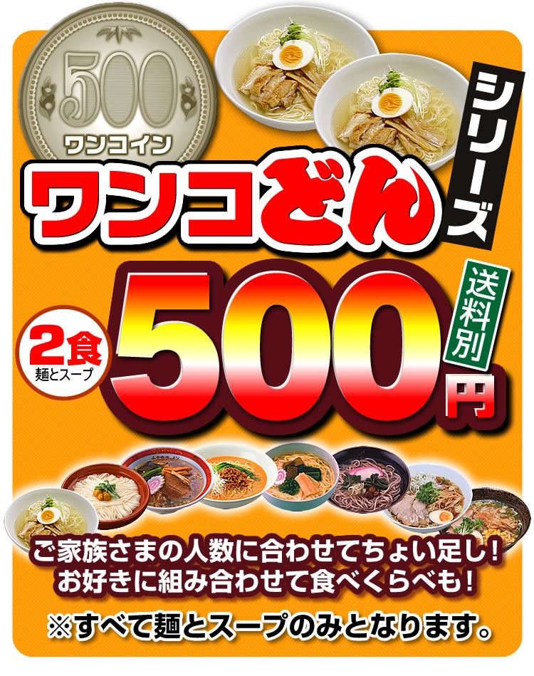 ワンコどん【2食入】500円