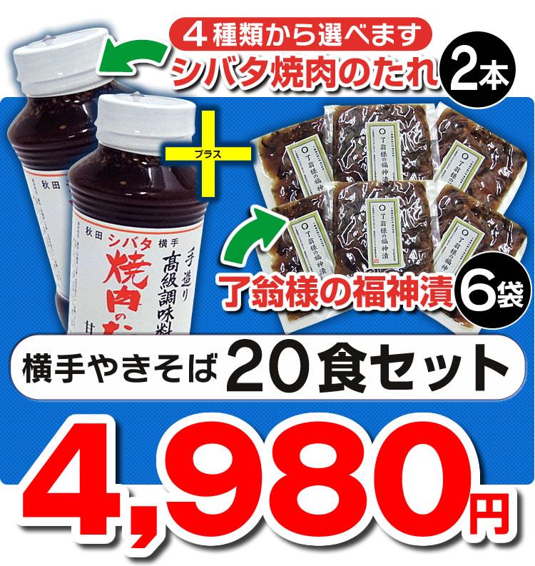 送料無料・横手やきそバーベキューセット『10食2,980円』『20食4,980円』