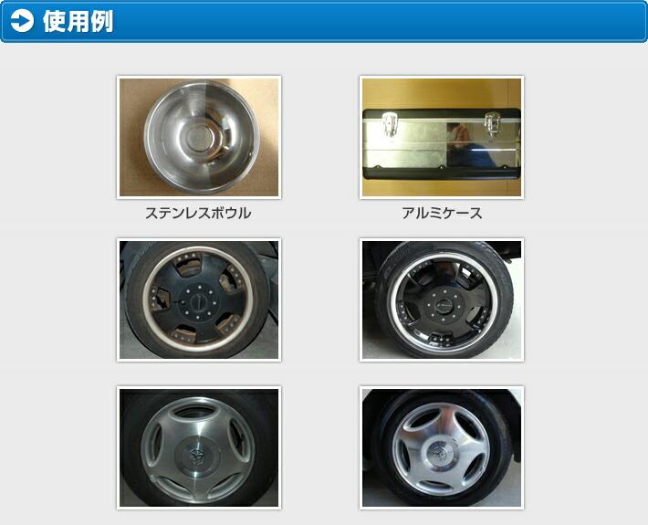... 洗車・微粒子・研磨剤【メタル