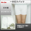 1-minute-Length spats white 1-10ths (off white)-RireJoy ( M ~ L )