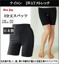 2WAY stretch stretch 3-tier spats product number R031 RireJoy ( M ~ L. JM-JL )
