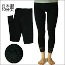 Excellent stretch, lace hem 10 minutes length leggings item # R008 RireJoy. ( M ~ L )