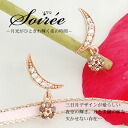 925 Soiree- soiree - romantic crescent moon & sun diamond cz (cue BIC zirconia) pierced earrings K18/K14/ silver ※ reservation products※