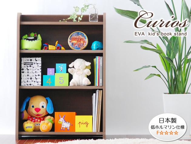 ソフト素材本棚【Curios】EVA kids book stand(ウォルナット)