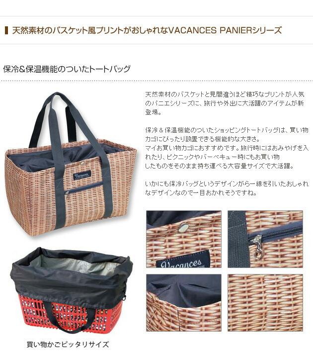 VACANCES PANIER(バカンスパニエ) バカンスクーラーショッピングトートバッグ