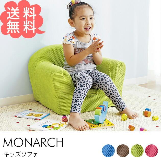 カラフルで可愛い子ども専用のMonarch キッズソファ